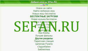 sefan.ru – Apps | Videos | Game | Free Downloads